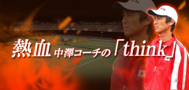 熱血中澤コーチの「think」